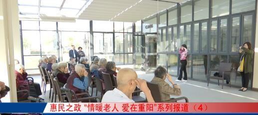 """惠民之政 """"情暖老人 爱在重阳""""系列报道(4) 提升养老机构服 务水平 实现高品质养老"""
