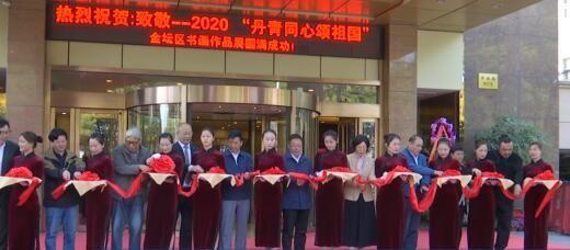 致敬2020―丹青同心颂祖国书画展开展