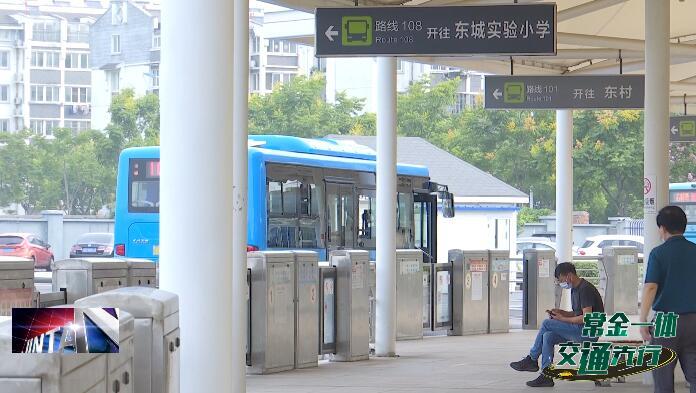 【新闻】常金一体 交通先行 城市公交支持微信支付 儿童免费乘车身高限制上调