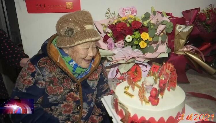 温暖2021 108岁!常州最长寿老人过生日 享受小康生活