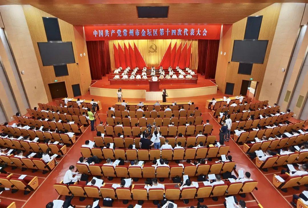 中共常州市金坛区第十四次代表大会隆重开幕